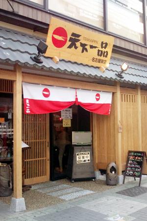tenichi1.jpg